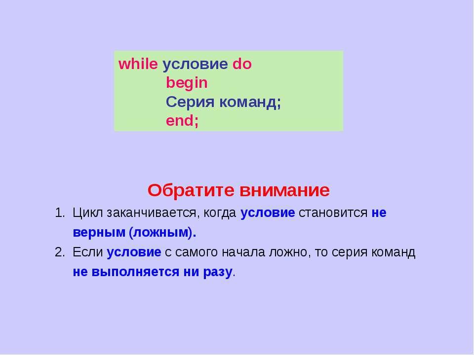 Обратите внимание Цикл заканчивается, когда условие становится не верным (лож...