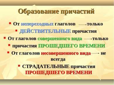 Образование причастий От непереходных глаголов только ДЕЙСТВИТЕЛЬНЫЕ причасти...