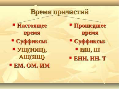 Время причастий Настоящее время Суффиксы: УЩ(ЮЩ), АЩ(ЯЩ) ЕМ, ОМ, ИМ Прошедшее...