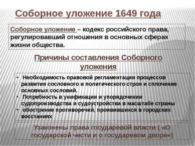 Соборное уложение 1649 года Необходимость правовой регламентации процессов ра...