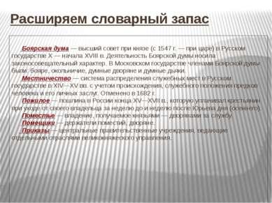 Расширяем словарный запас Боярская дума— высший совет при князе (с 154...
