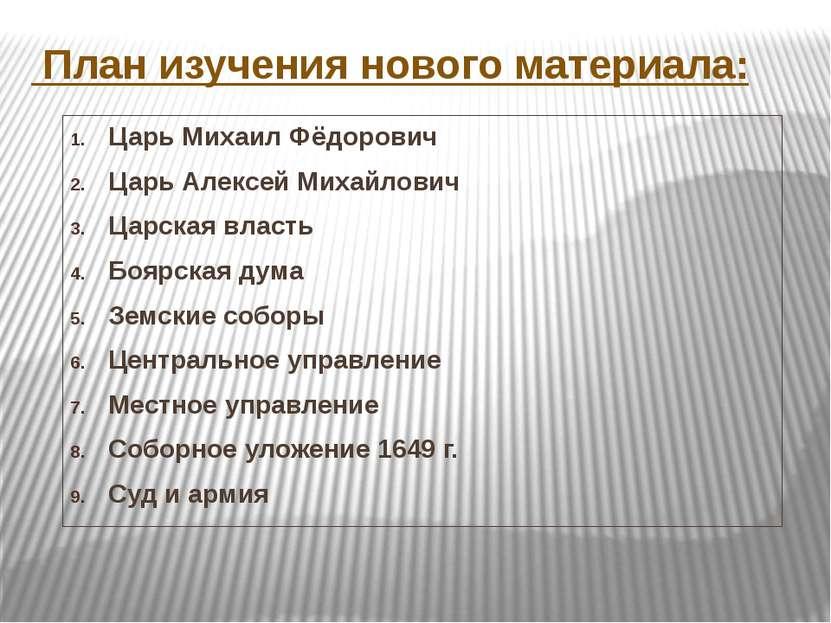 План изучения нового материала: Царь Михаил Фёдорович Царь Алексей Михайлови...