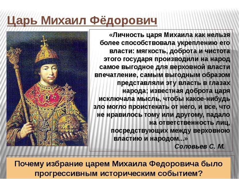 Царь Михаил Фёдорович Хотели выбрать не способнейшего, а удобнейшего. Так яви...