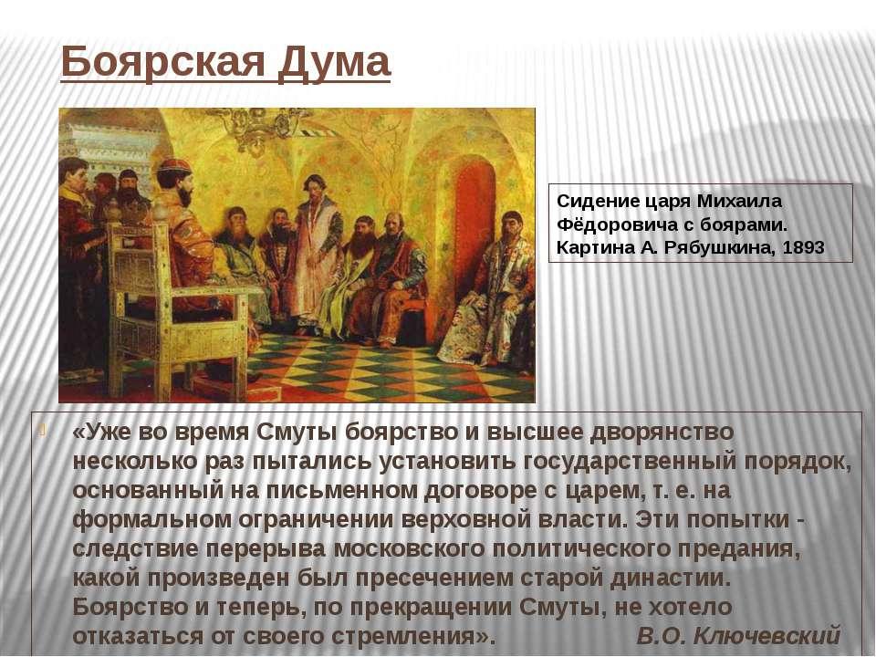 Боярская Дума «Уже во время Смуты боярство и высшее дворянство несколько раз ...