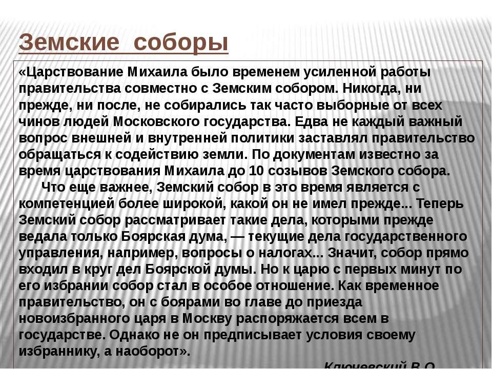 Земские соборы «Царствование Михаила было временем усиленной работы правитель...