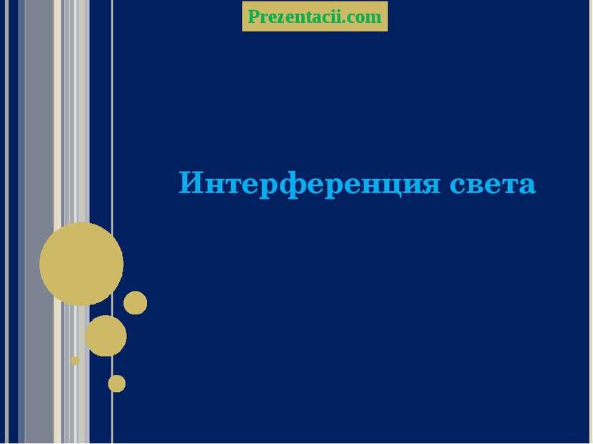 Интерференция света Prezentacii.com