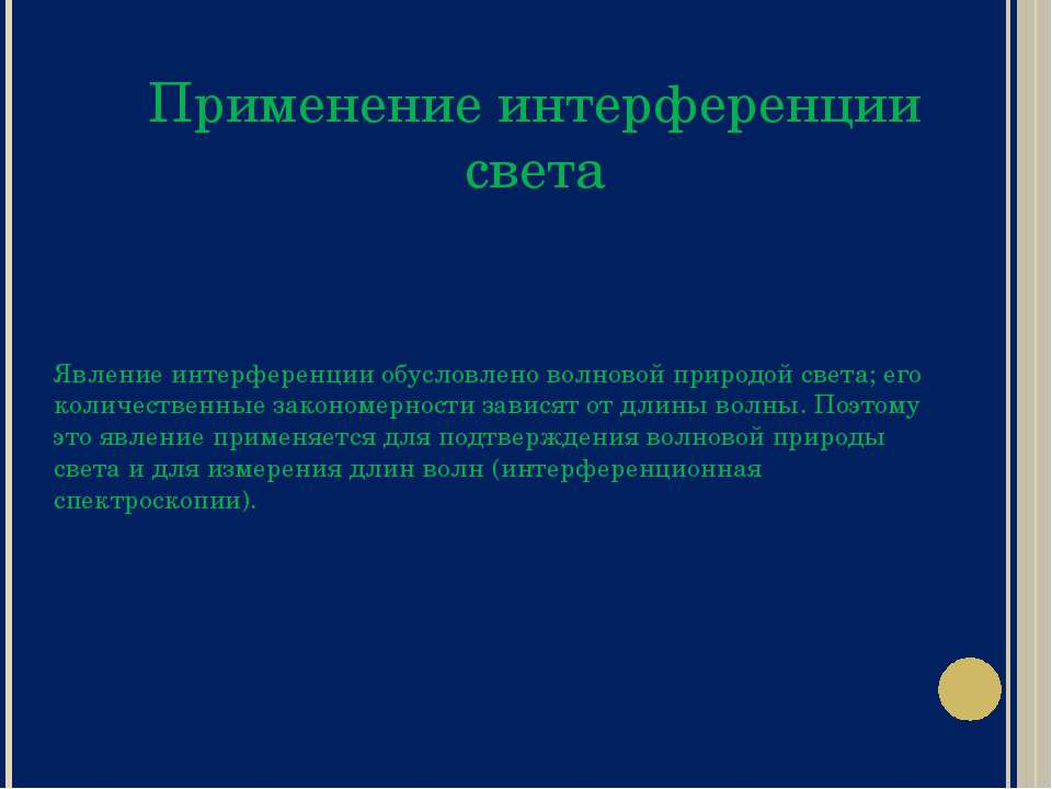 Применение интерференции света Явление интерференции обусловлено волновой при...