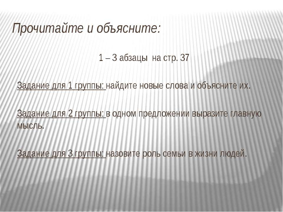 Прочитайте и объясните: 1 – 3 абзацы на стр. 37 Задание для 1 группы: найдите...