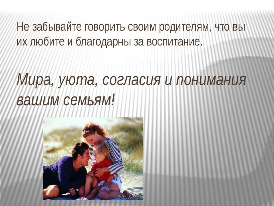 Не забывайте говорить своим родителям, что вы их любите и благодарны за воспи...