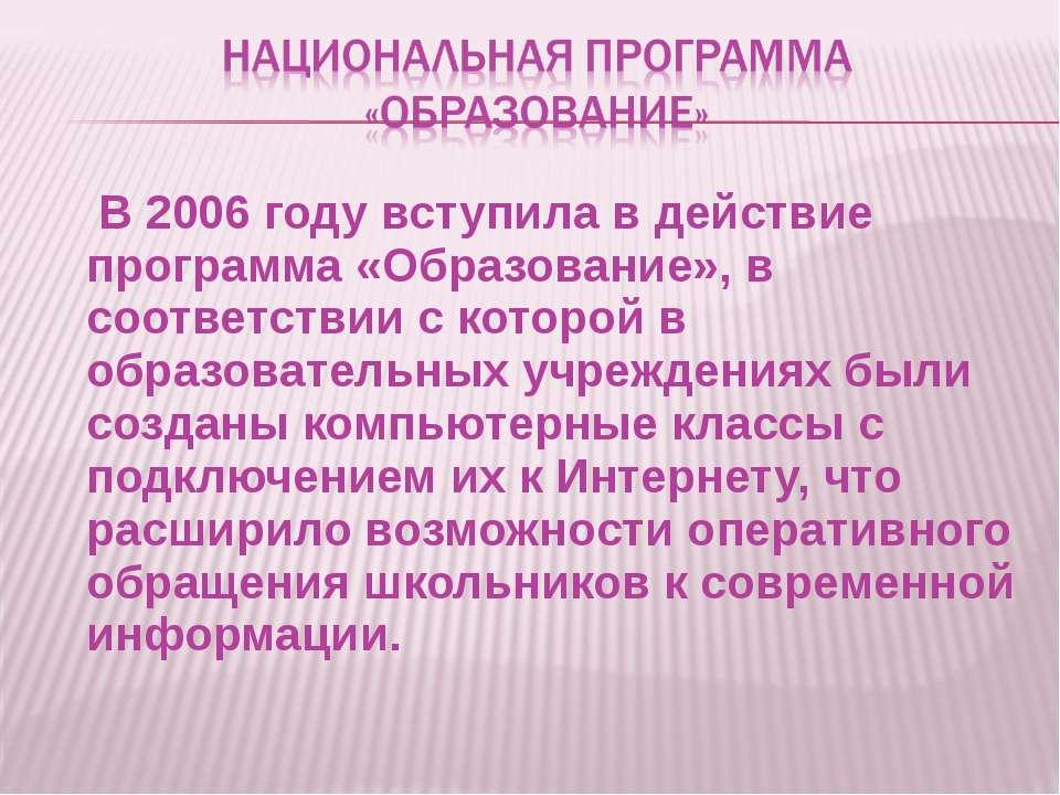 В 2006 году вступила в действие программа «Образование», в соответствии с кот...