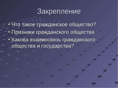 Закрепление Что такое гражданское общество? Признаки гражданского общества Ка...