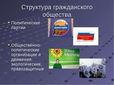 Структура гражданского общества Политические партии Общественно-политические ...