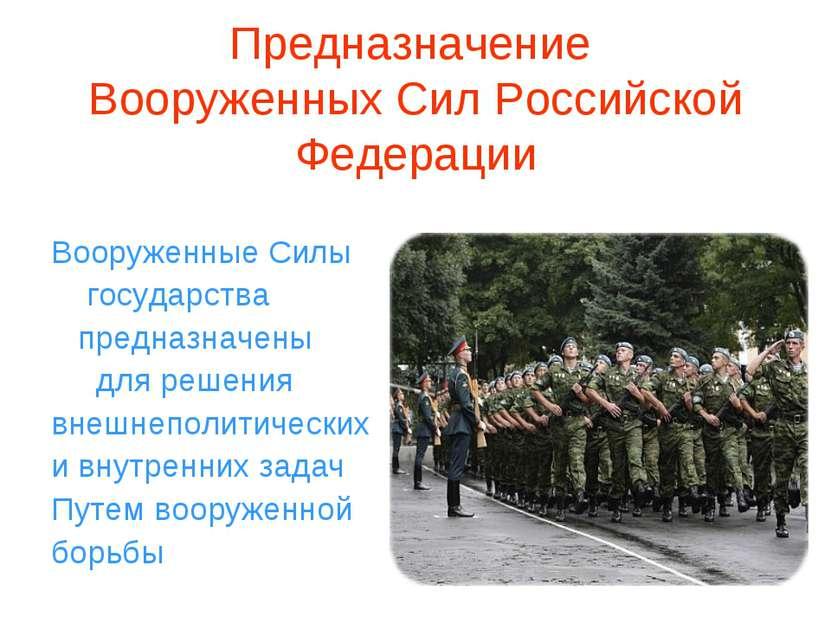 Предназначение Вооруженных Сил Российской Федерации Вооруженные Силы государс...