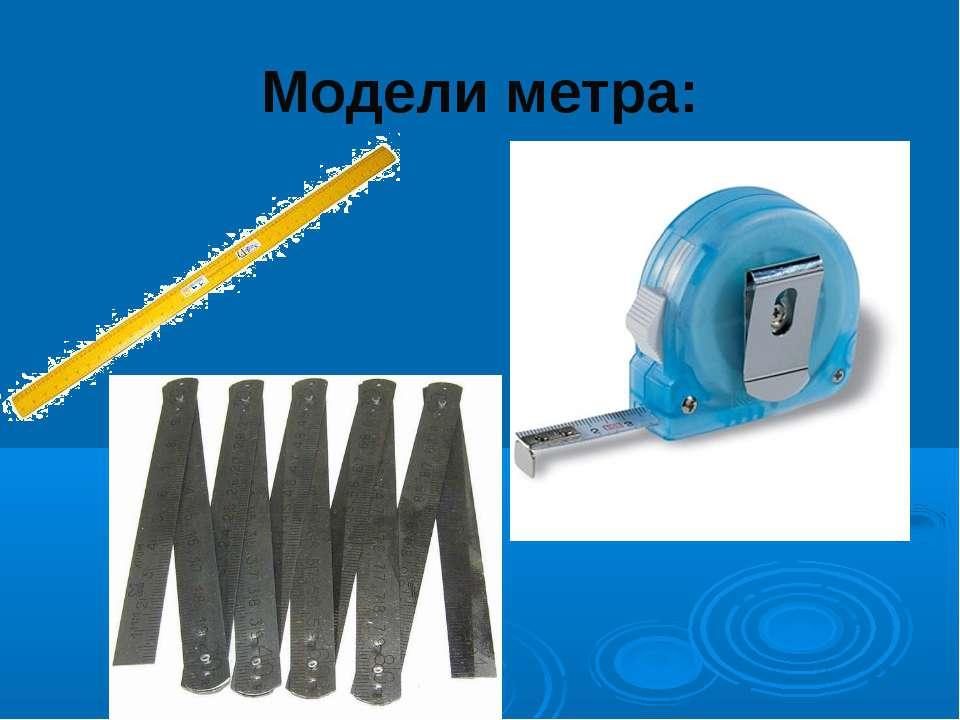 Модели метра: