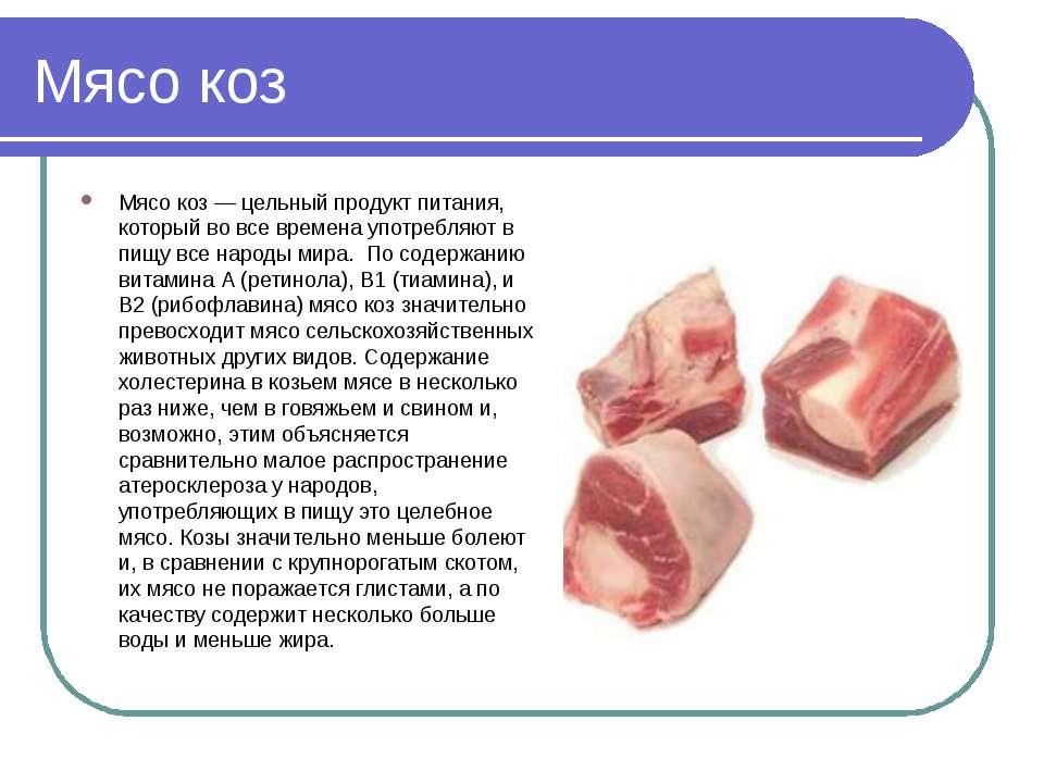 Мясо коз Мясо коз — цельный продукт питания, который во все времена употребля...