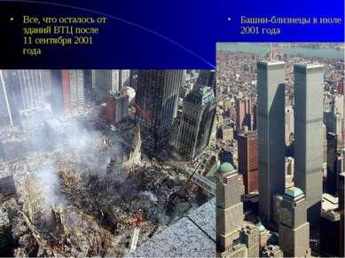 Башни-близнецы в июле 2001 года Все, что осталось от зданий ВТЦ после 11 сент...