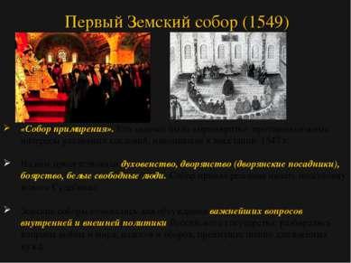 «Собор примирения». Его задачей было «примирить» противоположные интересы раз...