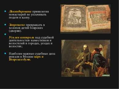 Ликвидирована привилегия монастырей не уплачивать подати в казну. Запрещено п...