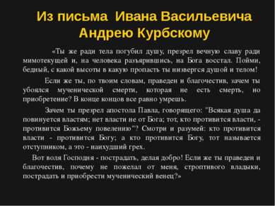 Из письма Ивана Васильевича Андрею Курбскому «Ты же ради тела погубил душу, п...
