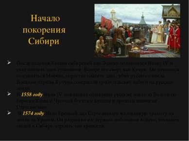 После падения Казани сибирский хан Эдигер подчинился Ивану IV и стал платить ...