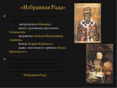 Иван IV приблизил к себе несколько человек: митрополита Макария, своего духов...