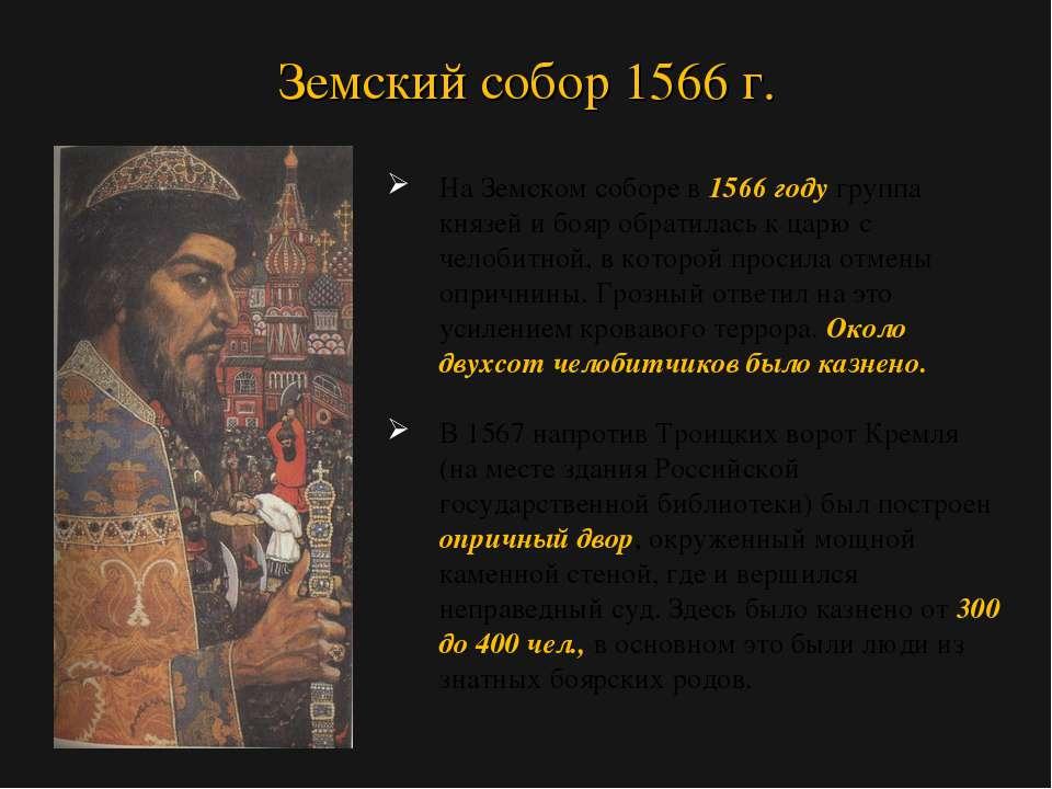 На Земском соборе в 1566 году группа князей и бояр обратилась к царю с челоби...