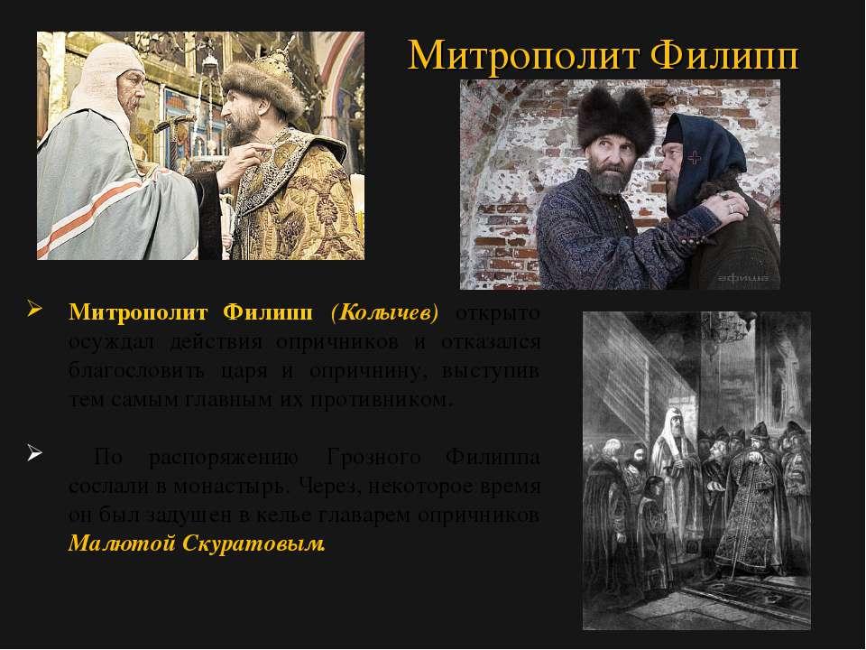 Митрополит Филипп (Колычев) открыто осуждал действия опричников и отказался б...