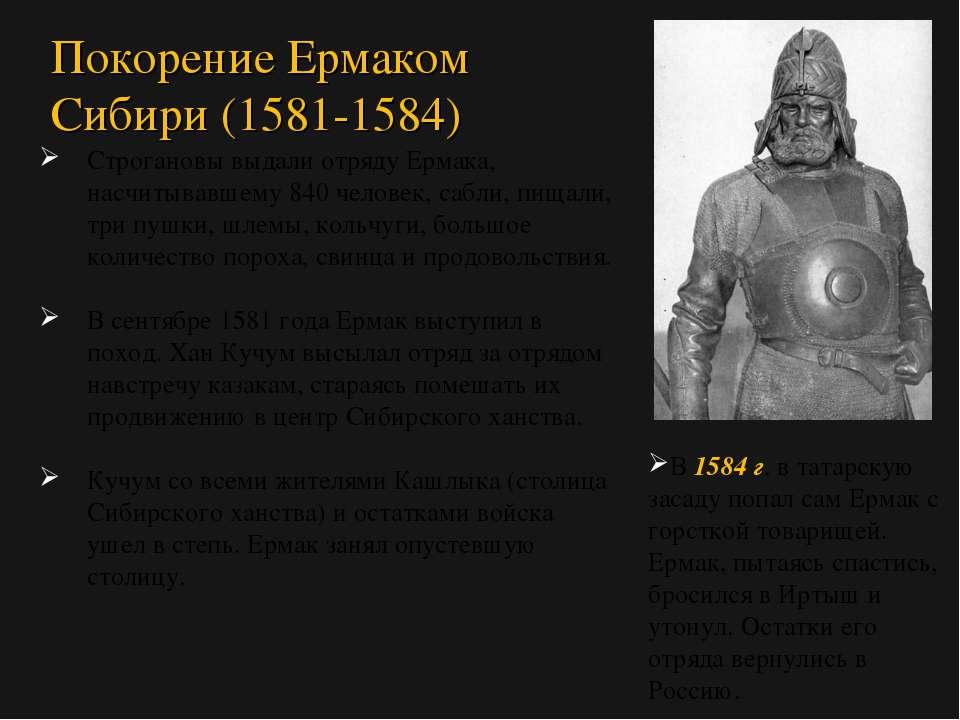 Строгановы выдали отряду Ермака, насчитывавшему 840 человек, сабли, пищали, т...