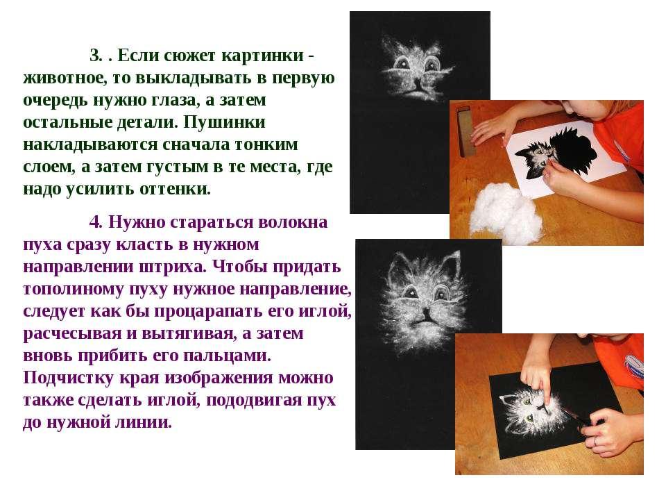 3. . Если сюжет картинки - животное, то выкладывать в первую очередь нужно гл...