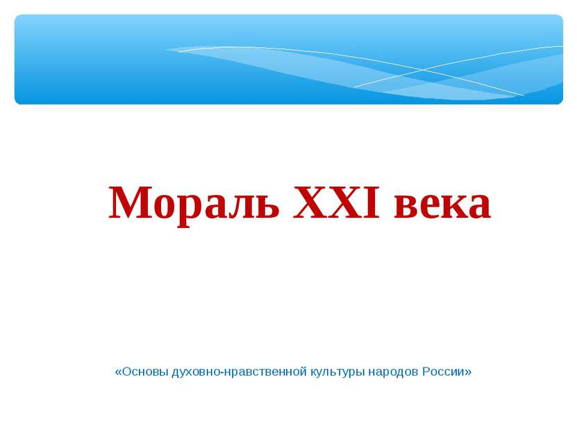 Мораль XXI века «Основы духовно-нравственной культуры народов России»