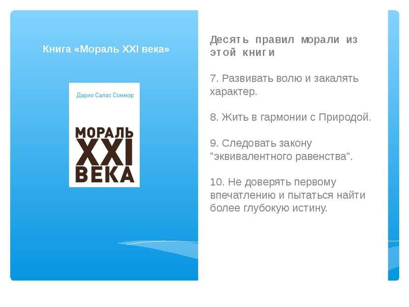 Десять правил морали из этой книги 7. Развивать волю и закалять характер. 8. ...