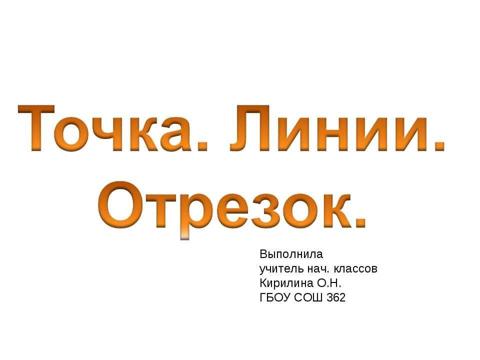 Выполнила учитель нач. классов Кирилина О.Н. ГБОУ СОШ 362