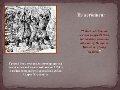 """""""Убьенже бысть месяца июня 29день, напамять святою апостолу Петра и Павла,..."""