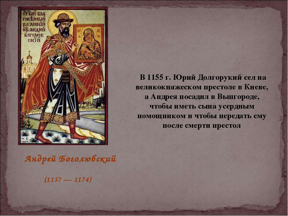 В 1155 г. Юрий Долгорукий сел на великокняжеском престоле в Киеве, а Андрея п...