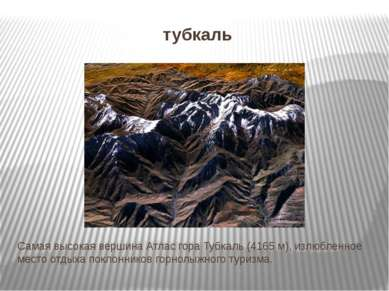 тубкаль Самая высокая вершина Атлас гора Тубкаль (4165 м), излюбленное место ...