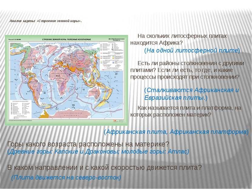 Анализ карты: «Строение земной коры». На скольких литосферных плитах находитс...