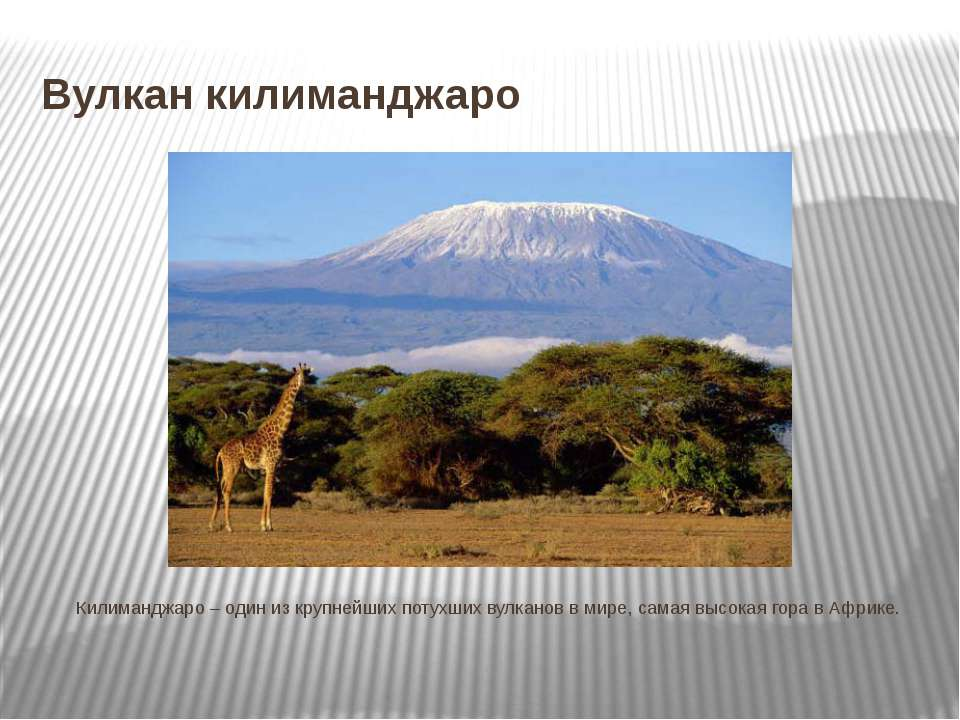 Вулкан килиманджаро Килиманджаро – один из крупнейших потухших вулканов в мир...