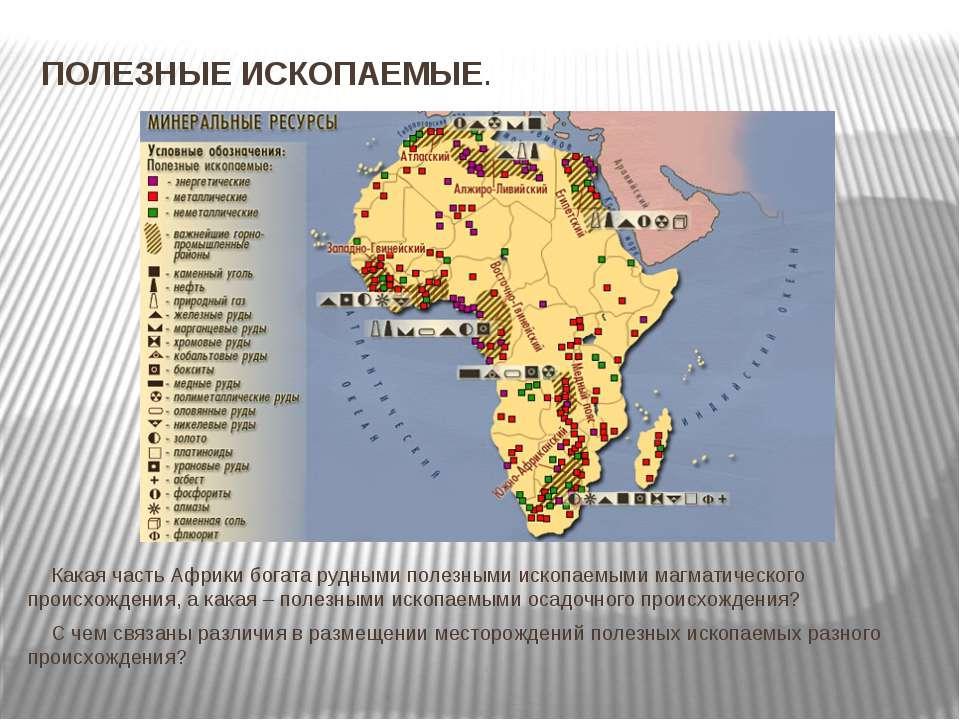 ПОЛЕЗНЫЕ ИСКОПАЕМЫЕ. Какая часть Африки богата рудными полезными ископаемыми ...