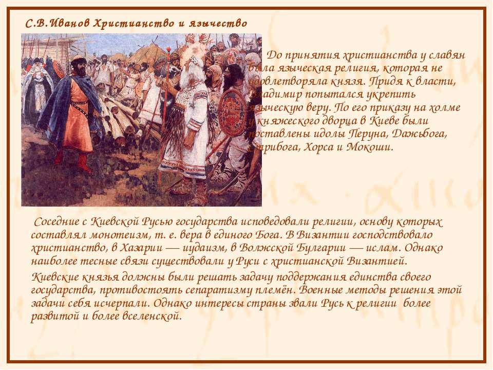 С.В.Иванов Христианство и язычество До принятия христианства у славян была яз...