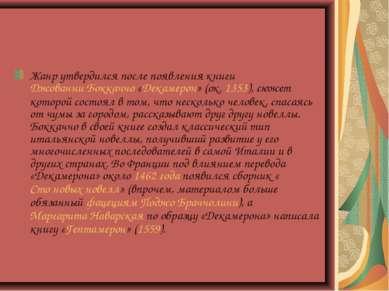 Жанр утвердился после появления книги Джованни Боккаччо «Декамерон» (ок. 1353...