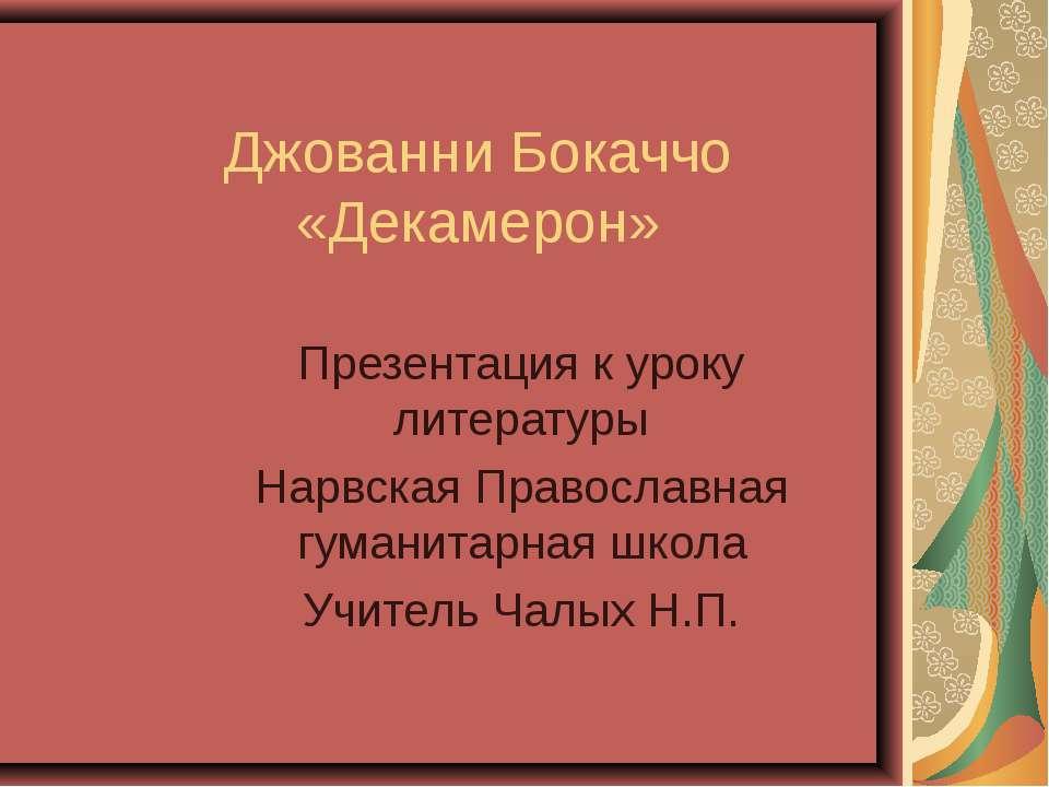 Джованни Бокаччо «Декамерон» Презентация к уроку литературы Нарвская Правосла...