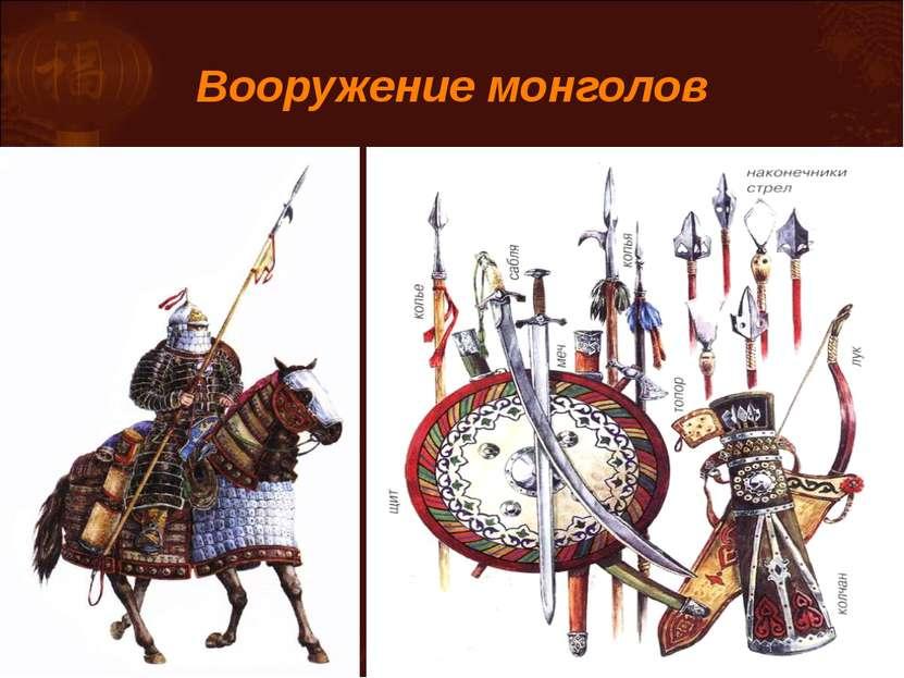 Вооружение монголов