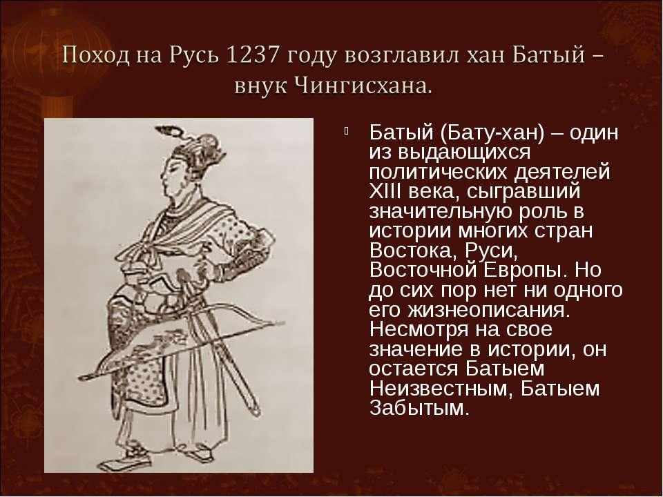 Батый (Бату-хан) – один из выдающихся политических деятелей XIII века, сыграв...