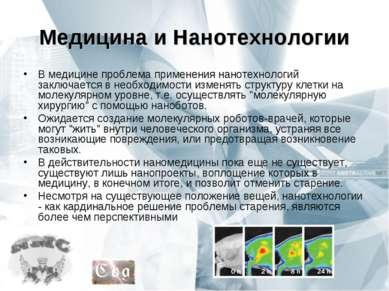 Медицина и Нанотехнологии В медицине проблема применения нанотехнологий заклю...