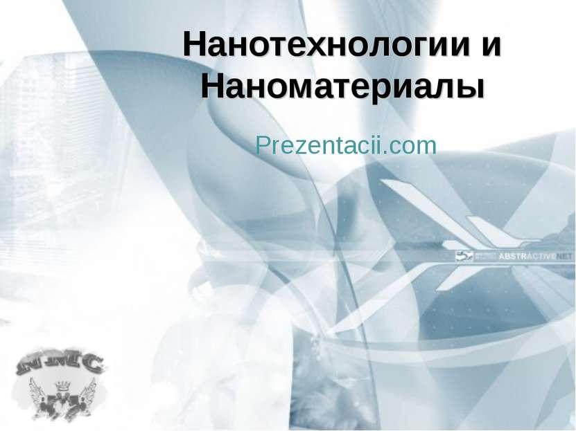 Нанотехнологии и Наноматериалы Prezentacii.com