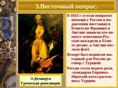 3.Восточный вопрос. В 1833 г.султан попросил помощи у России в по-давлении во...