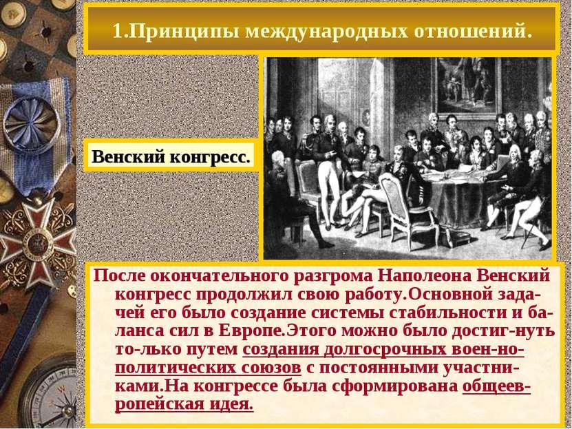 1.Принципы международных отношений. После окончательного разгрома Наполеона В...