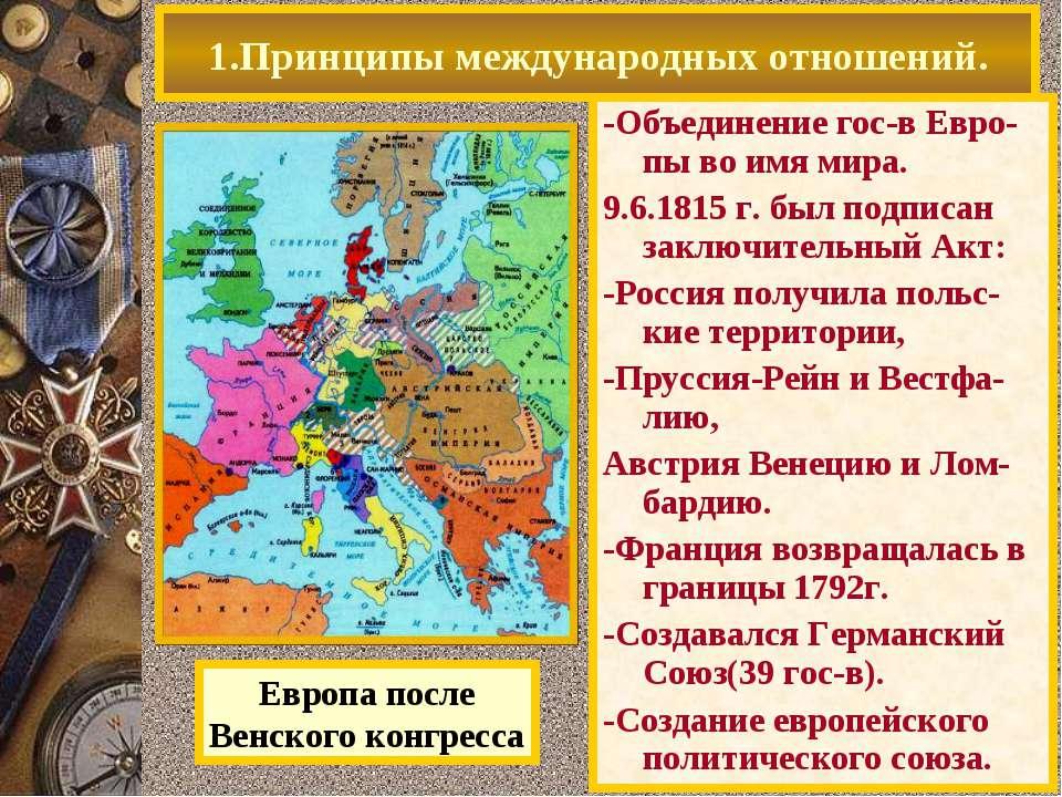 1.Принципы международных отношений. -Объединение гос-в Евро-пы во имя мира. 9...