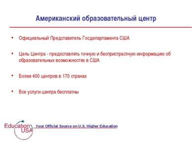 Американский образовательный центр Официальный Представитель Госдепартамента ...