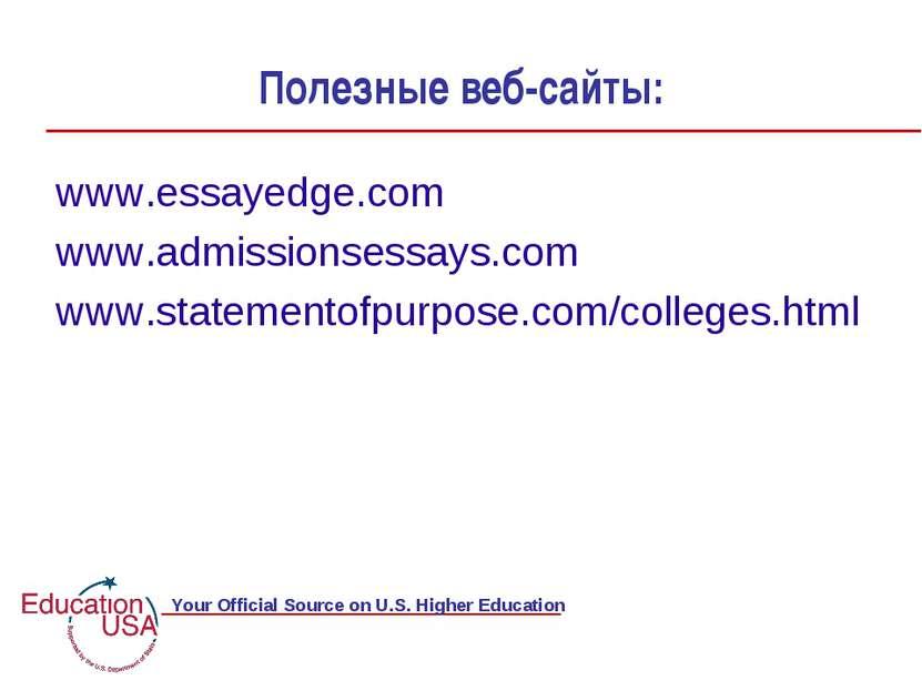 Полезные веб-сайты: www.essayedge.com www.admissionsessays.com www.statemento...